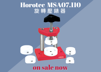 這款 Precision Horotec 工具專為扣壓式錶殼而設計。