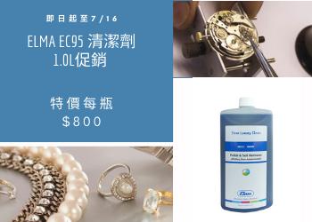 超強ELMAEC95清潔劑1.0L促銷優惠中